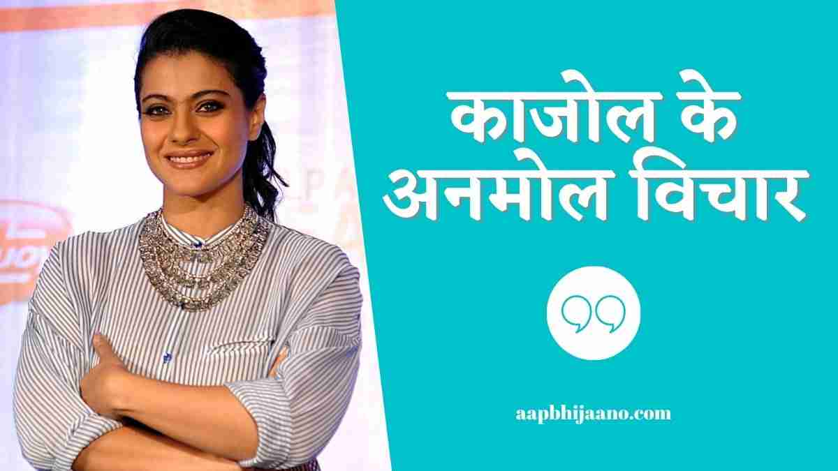 Kajol Motivational Quotes in Hindi