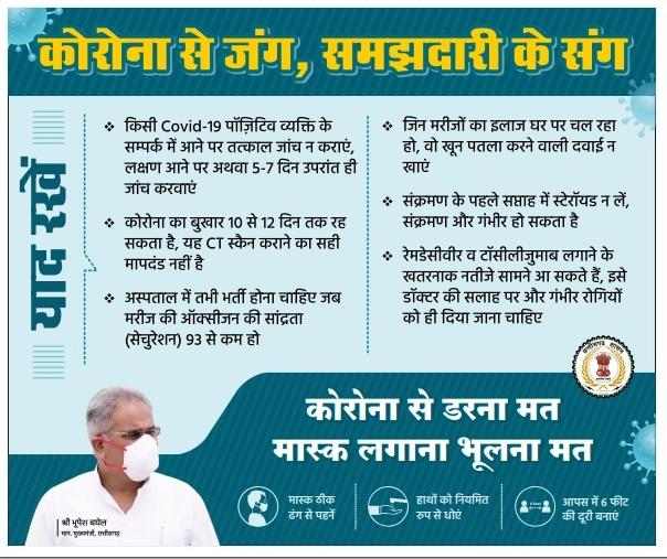 CM Bhupesh Corona Vaccine Abhiyan