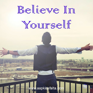 grow your self confidence and believe in yourself, aapki safalta in hindi
