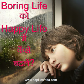 boring life change into happiness, aapki safalta in hindi