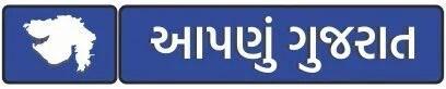 Welcome to Aapnugujarat.in
