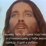 ПОЛИТИКА ИИСУСА