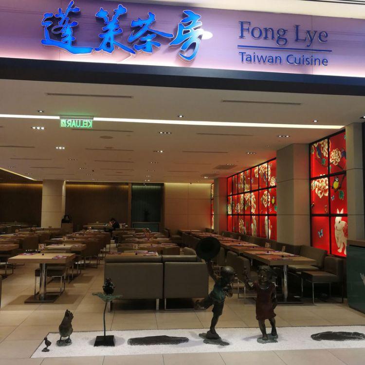 Fong Lye Taiwan Fusion Cuisine Restaurant Sunway Pyramid: Top 10 Restaurants In Sunway Pyramid