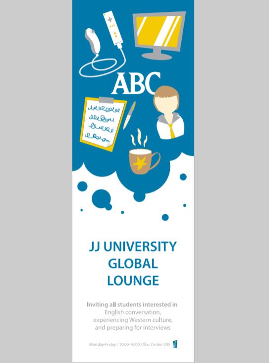 2015-jju-global-lounge-banner