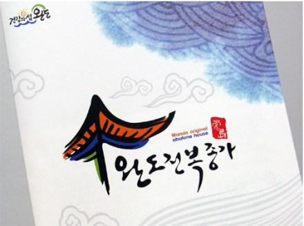 wando-abalone-house-logo