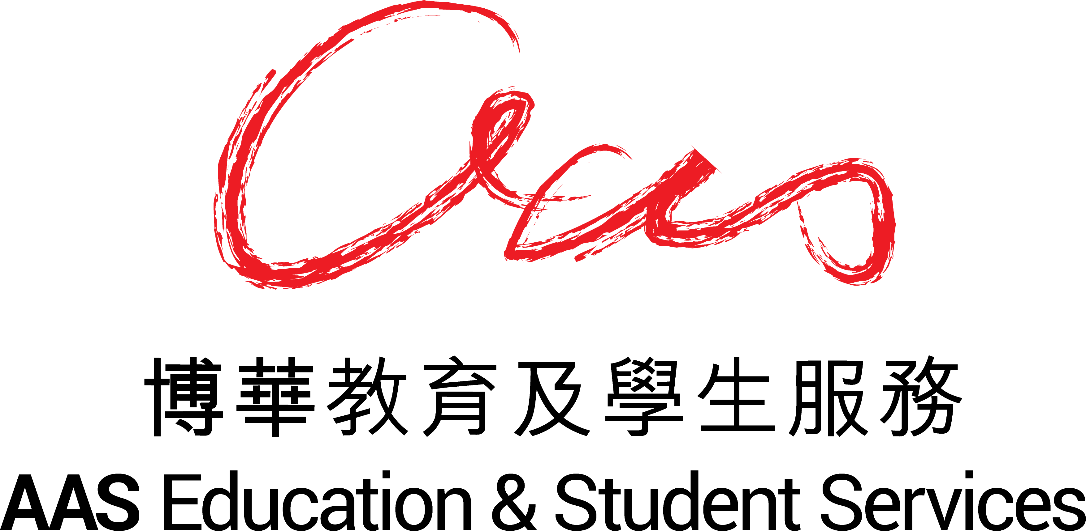 AAS 博華教育及學生服務