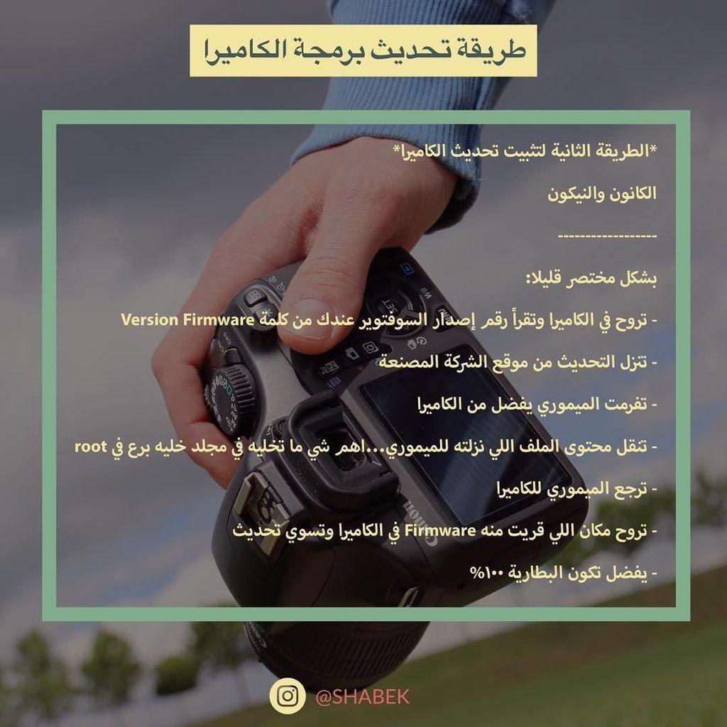الشرح بشكل مبسط وسريع لتحديث كاميرتك باستخدام بطاقة الذاكرة