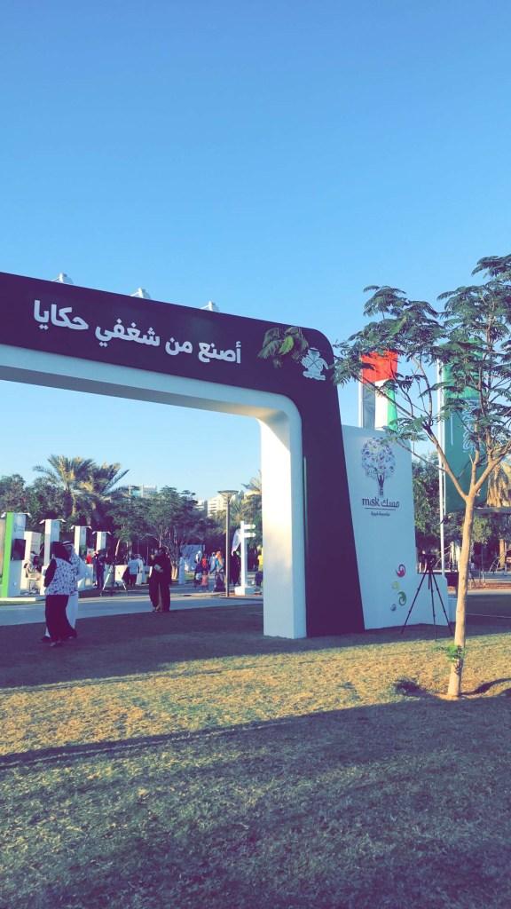 فعالية حكايا مسك في حديقة ام الامارات