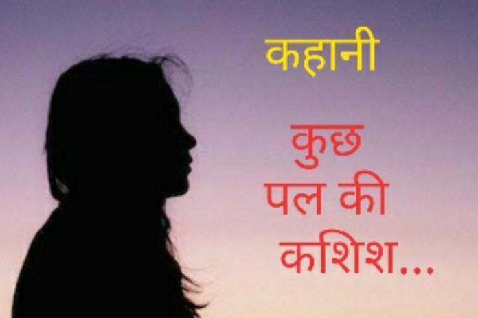 Kuchh Pal Ki Kashish