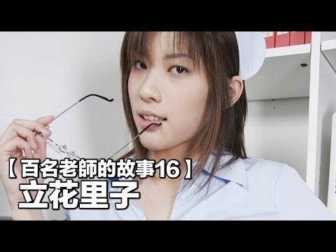 【百名女优故事16】史上最强痴女没有之一,暗黑界的表情帝,立花里子(Tachibana Riko)