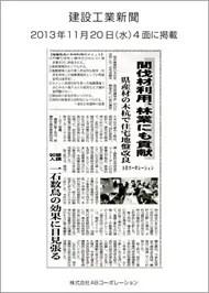 11/20掲載・建設工業新聞~県産材木杭で住宅地盤改良