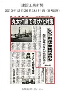 【ご参考】丸太打設で液状化対策~12/26(水)北陸工業新聞14面