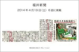 (参考記事)県産スギ木杭量産へ~福井新聞