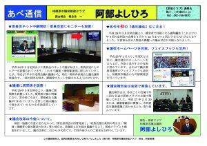 新政クラブより議会改革の報告2