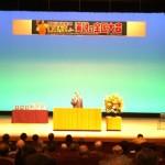 演説の全国大会