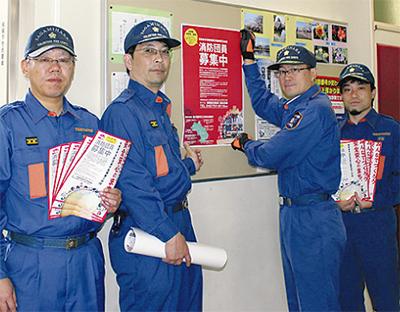 消防団活動活性化地域啓発事業