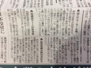 読売新聞2014.7.26