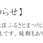 お知らせ20140809