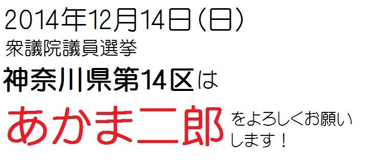 神奈川県第14区と第16区候補者の...