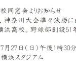 県相野球部、県大会準々決勝へ!