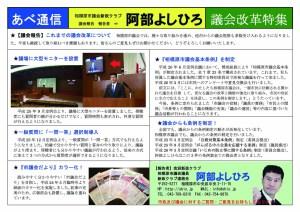 新政クラブより議会改革の報告1