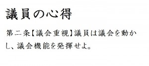 議員の心得-02