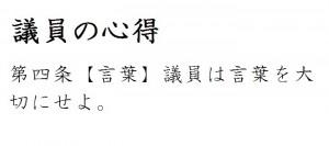 議員の心得-04