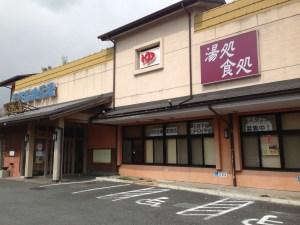 おふろの王様 町田店