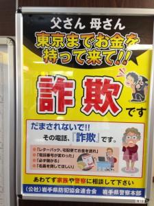 岩手県警のポスター