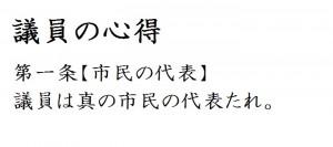議員の心得-01