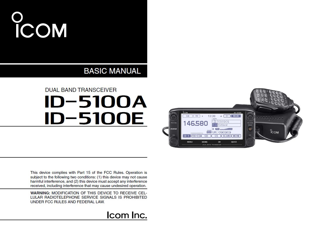 icom id 5100a users manual basic now available ab4bj rh ab4bj com icom 2730e user manual icom 2730e user manual