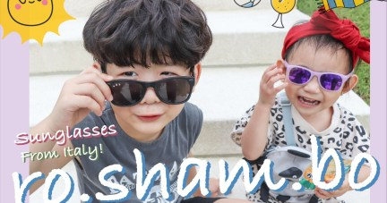 【寶寶防曬:義大利ro.sham.bo無毒耐彎太陽眼鏡。偏光水銀。抗藍光眼鏡】