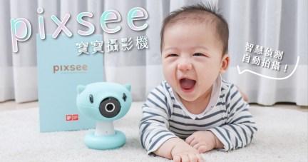 全台限量新色獨家首發!【陪伴爸媽一起守護寶寶|pixsee智慧寶寶攝影機】面部偵測功能即將上市!