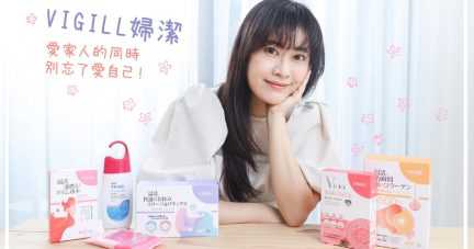 專為女人而生【婦潔VIGILL系列 日本製~輕盈熱酵素。晚安舒眠錠。膠原蛋白胜肽。私密沐浴露】