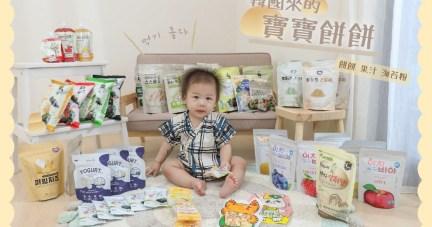 【開心出遊團:韓國寶寶米餅食品系列。果醬。果汁。義大利麵。大人療癒零食】