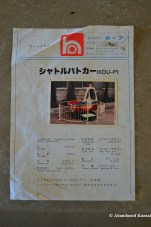 Kid's Ride Info Sheet