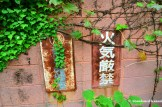 Overgrown Rusty Signs In Japanese