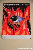 Japanese Eye Of Sauron?