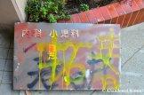 Friggin Graffiti