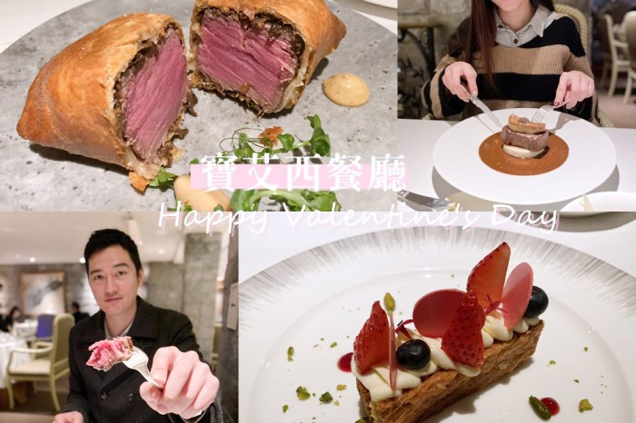 台北米其林餐廳 | 台北君悅酒店 寶艾西餐廳 威靈頓牛排 約會、求婚、情人節