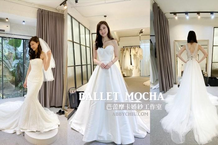 婚紗照試穿   BALLET MOCHA 芭蕾摩卡婚紗工作室 設計師品牌婚紗