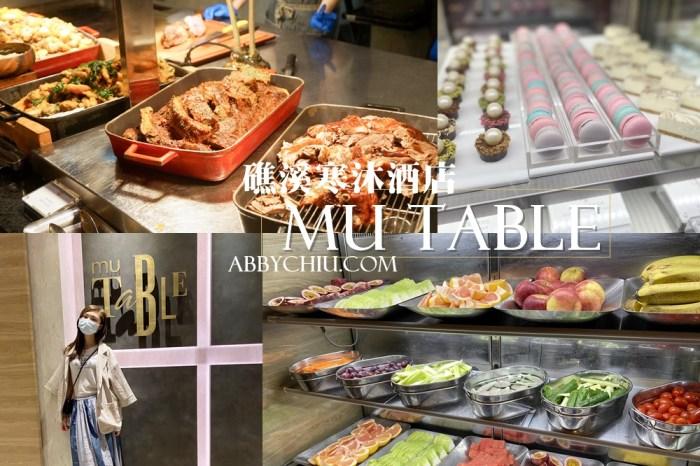 宜蘭美食   礁溪寒沐酒店 Mu Table宜蘭最大自助餐吃到飽