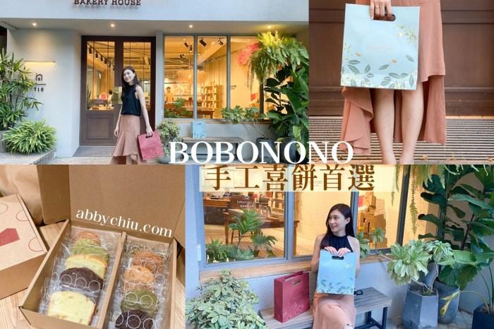 喜餅試吃推薦 | 波波諾諾BOBONONO 送禮首選純手工喜餅、天然食材、友善環境