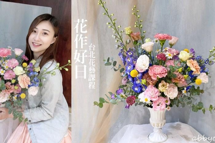 台北花藝課程   花作好日 春神調色盤 花禮訂製、證照教學 生日、情人節、母親節花束推薦