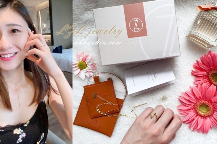 飾品推薦 |  LZL Jewelry 輕珠寶飾品 日常精品 生日禮物 情人節禮物