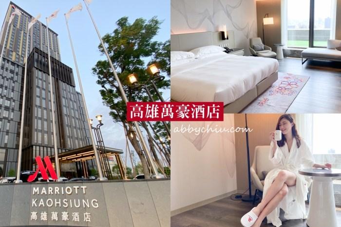 高雄飯店推薦   高雄萬豪酒店 Kaohsiung Marriott Hotel 全台最大 開箱南臺灣第一家萬豪集團系列