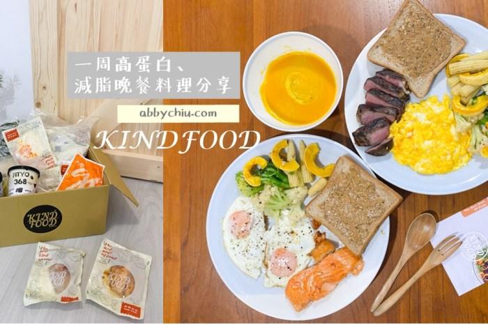 瘦身 | 一周減醣、高蛋白、低卡晚餐料理分享  Kindfood 康福先生
