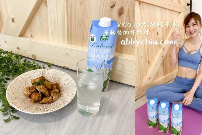 宅配 | 運動後的好夥伴 VICO 100%純椰子水 夏季飲品 全聯必買