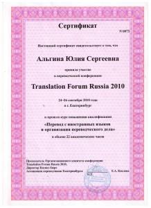 Сертификат_TFR2010, Екатеринбург