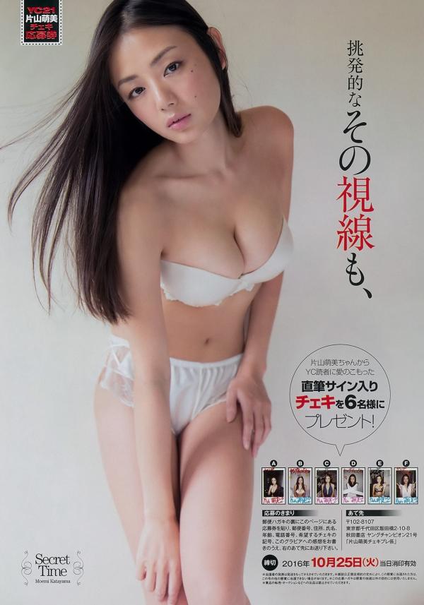 片山萌美 ヌード画像120